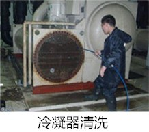 冷凝机清洗